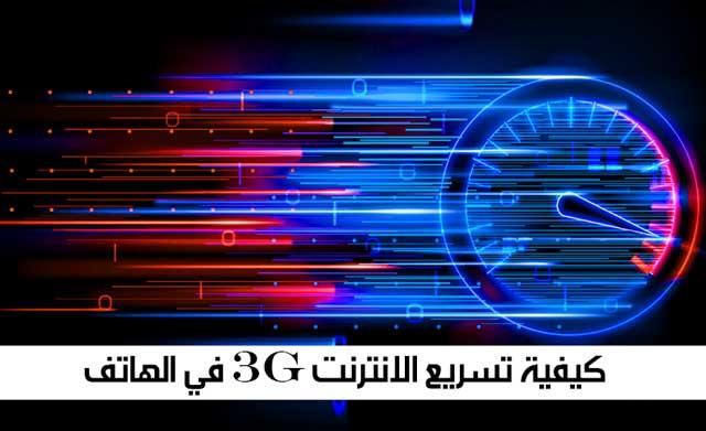 كيفية تسريع الانترنت 3g في الهاتف