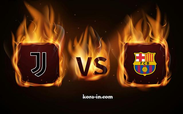برشلونة ويوفنتوسمشاهدة مباراة برشلونة ويوفنتوس بث مباشر لايف اون لاين اليوم بتاريخ 03-08-2021 كأس جوهان غامبر