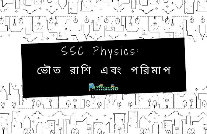 SSC Physics: ভৌত রাশি এবং পরিমাপ