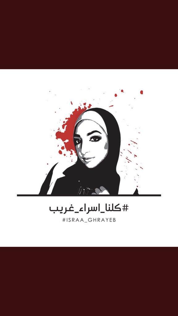 #كلنا_اسراء_غريب : فلسطينية تشعل بوفاتها مواقع التواصل الاجتماعي.. تعرف عليها