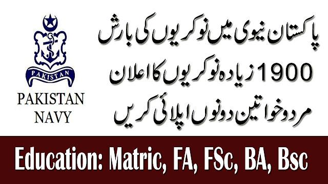 Join Pak Navy as Civilian 2019-B Batch | 1900+ Vacancies | Online Apply