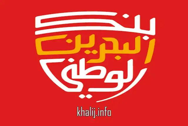 national bank of bahrain logo