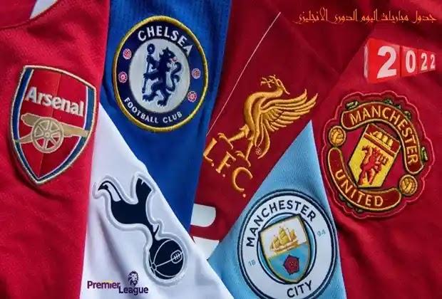 مواعيد مباريات الدوري الانجليزي,جدول مواعيد مباريات الدوري الإنجليزي,مواعيد مباريات الدورى الإنكليزي,موعد مباريات الدوري الإنجليزي,مواعيد مباريات اليوم,مباريات اليوم,الدوري الإنجليزي,ترتيب الدوري الإنجليزي,موعد مباريات اليوم,ليفربول اليوم,مانشستر سيتي اليوم,جدول مباريات اليوم,مباريات اليوم بث مباشر,الدورى الانجليزى,مباشر مباريات اليوم,مباريات كرة القدم اليوم,بث مباشر مباريات اليوم,مواعيد مباريات اليوم الاثنين,مواعيد مباريات اليوم السبت
