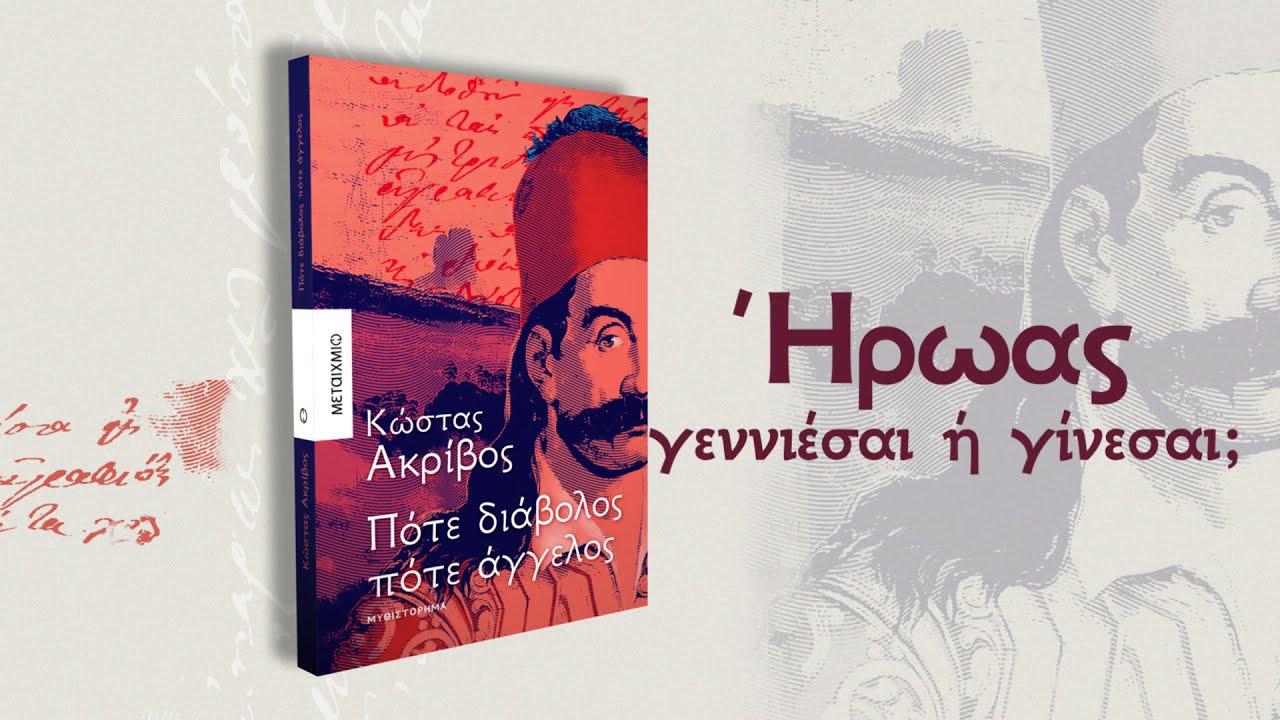 ΑΦΙΕΡΩΜΑ ΣΤΑ 200 ΧΡΟΝΙΑ ΑΠΟ ΤΟ 1821