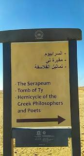 Serapeum in Saqqara