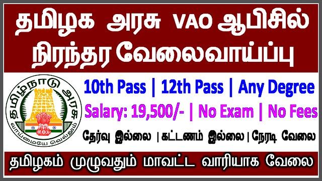 தமிழக அரசு VAO ஆபிசில் நிரந்தர வேலைவாய்ப்பு 2020 | TNRD Recruitment 2020