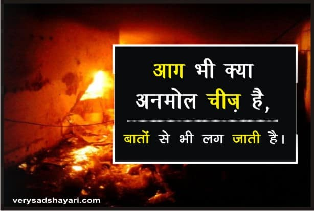 Aag-Bhi-Kya-Anmol-Chiz-Hai