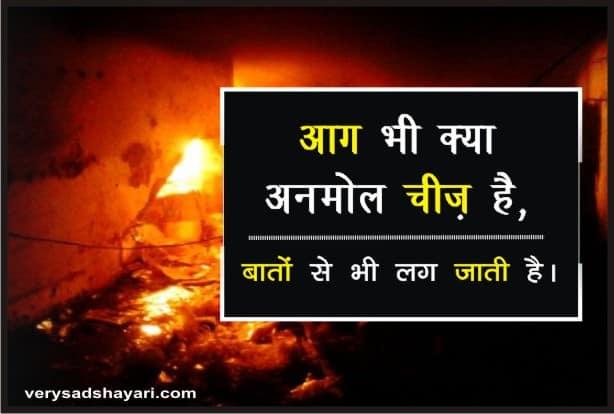 आग भी क्या अनमोल चीज़ है - Life Shayari