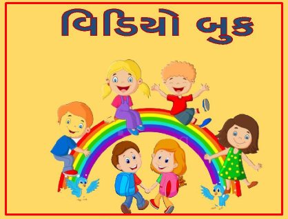 Std 6 To 8 Video Book Collection By BRC Tankara