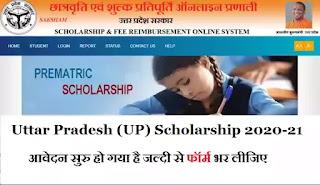 UP Scholarship 2020-21 (उत्तर प्रदेश) Online Apply Application Form & Check UP Scholarship Status 2020, DainikExam com