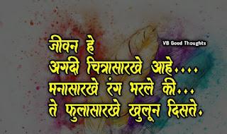 #Suvichar-जीवनावर-आधारित-मराठी-प्रेरणादायी-सुंदर-विचार-आयुष्यावर-सुविचार good-thoughts-in-marathi-on-life-sunder-vichar-suvichar-status-vb-vijay-bhagat-आयुष्य-जीवन