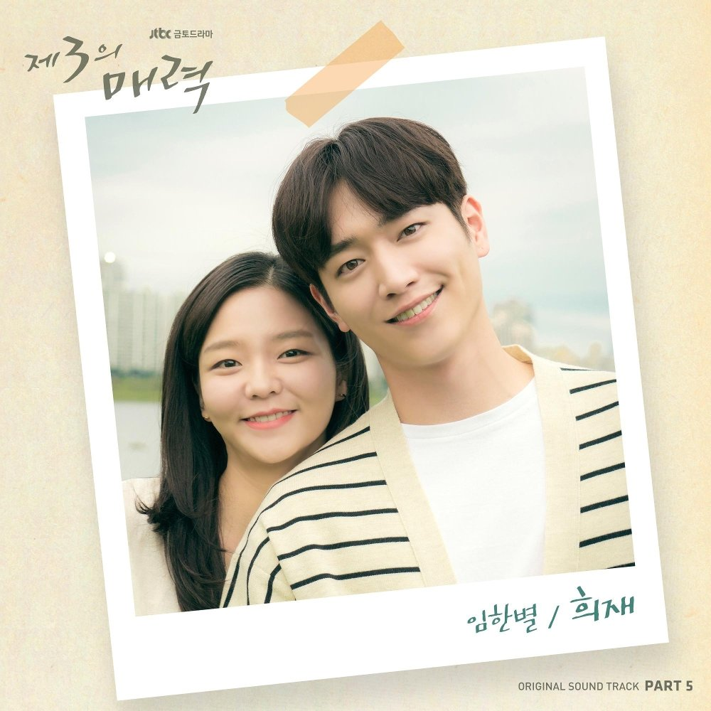 One Star – The Third Charm OST – Part.5