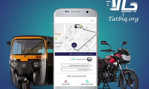 تنزيل تطبيق حالا halan app