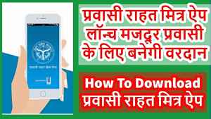 UP Pravasi Rahat Mitra App Download
