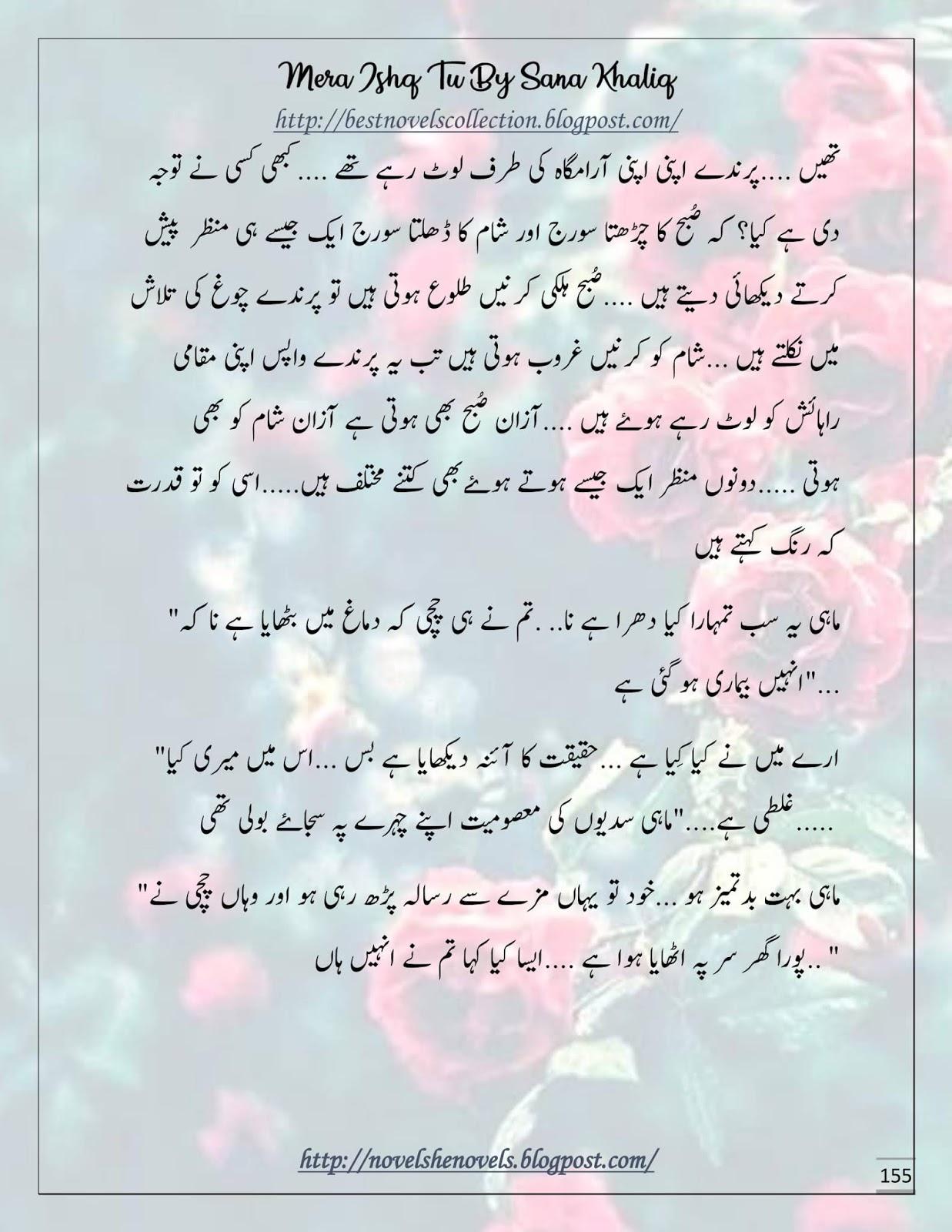 Mera Ishq Tu by Sana Khaliq Complete Forced Marriage Novel