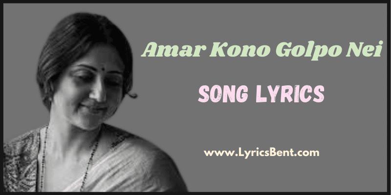 Amar Kono Golpo Nei Song Lyrics