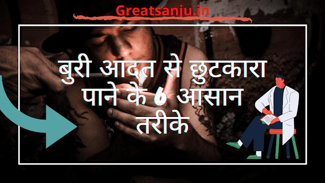Buri Aadat Se Chutkara Kaise Paye