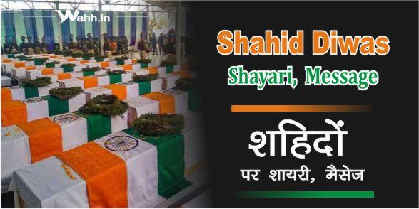 Shahid Diwas Shayari