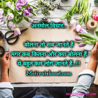 Anmol vichar in hindi
