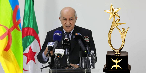 جائزة رئيس الجمهورية للأدب واللغة الأمازيغية