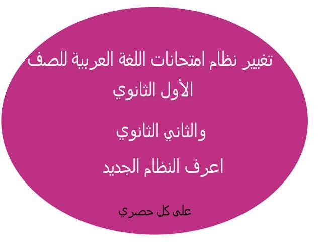 تغيير نظام امتحان اللغة العربية للصف الاول والثاني الثانوي