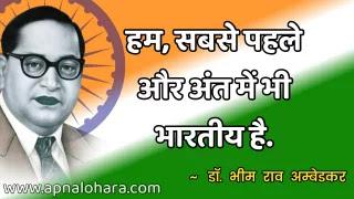 Ambedkar Thoughts in Hindi, ambedkar thoughts in hindi, ambedkar education quotes