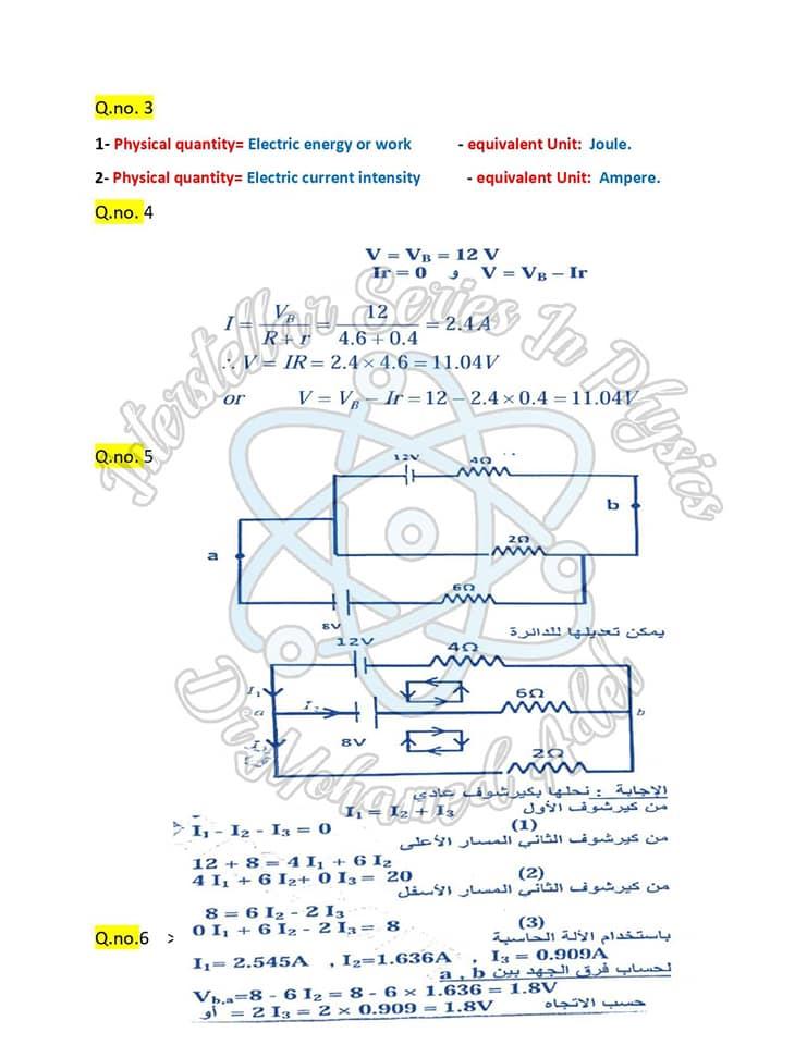 مراجعة فيزياء_لغات 65 سؤال  Physics بالإجابات للثانوية العامة  9