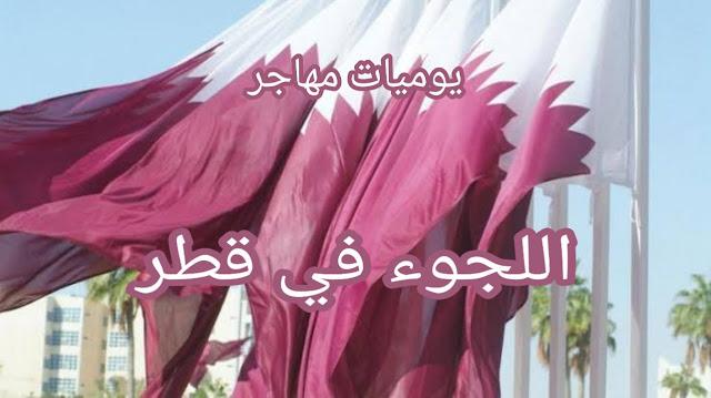 فيزا قطر وطلب اللجوء