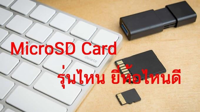 Micro SD Card  รุ่นไหน ยี่ห้อไหนดี