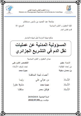 مذكرة ماستر: المسؤولية المدنية عن عمليات نقل الدم في التشريع الجزائري PDF