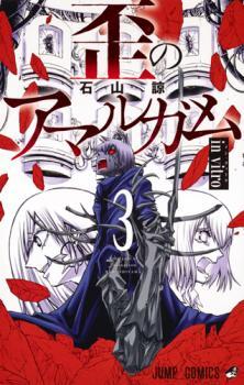 Amalgam of Distortion Manga