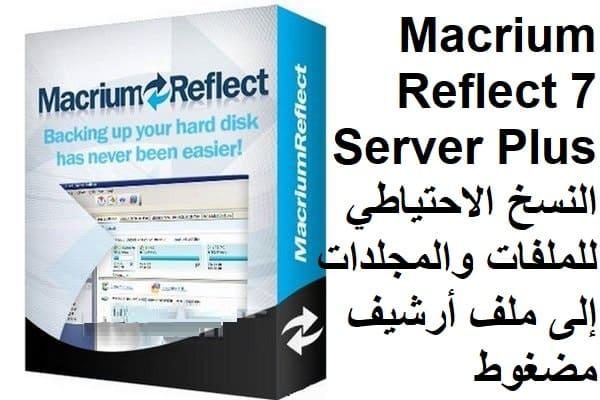 Macrium Reflect 7 Server Plus 7.2.4 النسخ الاحتياطي للملفات والمجلدات إلى ملف أرشيف مضغوط