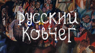 Премьера программы «Русский ковчег»