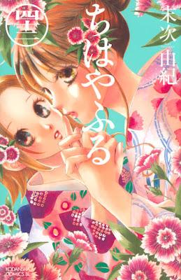 Chihayafuru lança novo visual e PV da 3ª temporada