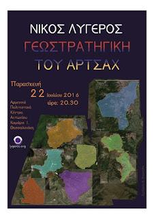 """Διάλεξη του Νίκου Λυγερού με θέμα: """"Γεωστρατηγική του Αρτσάχ"""". Αρμενικό Πολιτιστικό Κέντρο"""