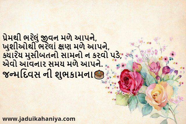 100+ Gujarati Wishes for Birthday