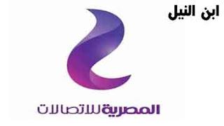 المصرية للاتصالات تطبيق أسعار باقات الإنترنت الأرضي الجديدة ومشاكل رواتر we