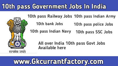 10th pass govt Jobs, 10th Government jobs, 10th pass sarkari Jobs, govt jobs for 10th pass