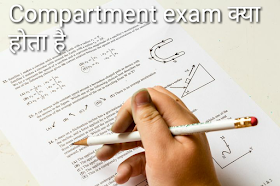 Cbse compartment exam