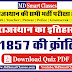 Rajasthan me 1857 ki kranti Question PDF