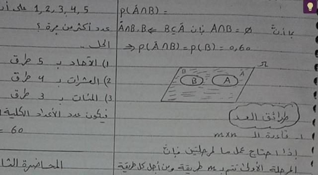 كتاب نظرية الاحتمالات كامل