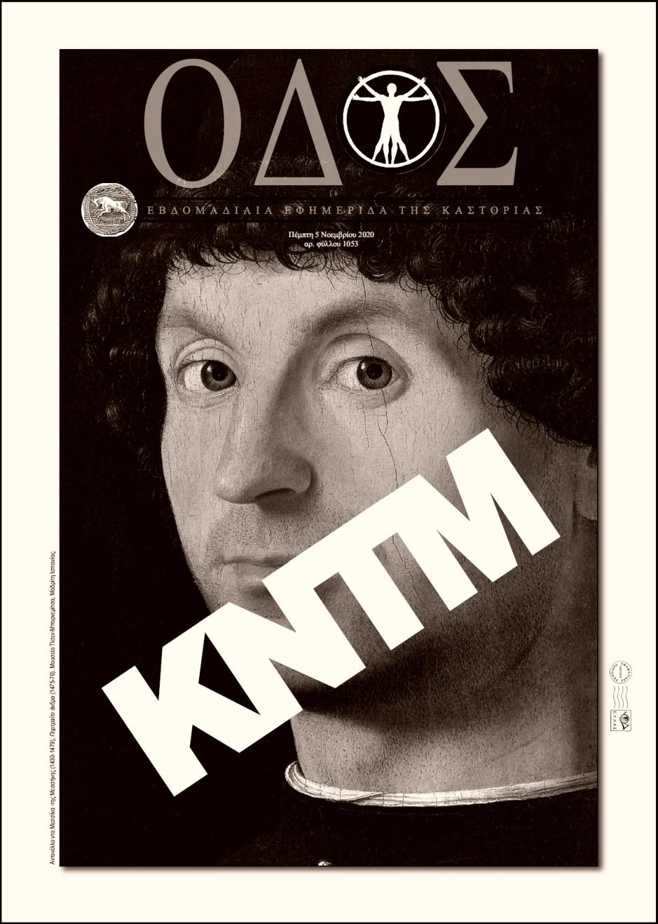 ΟΔΟΣ: KNTM