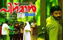 Pigman 2013 Malayalam Movie Watch Online