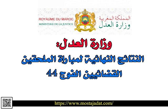 وزارة العدل: النتائج النهائية لمباراة الملحقين القضائيين (الفوج 44)