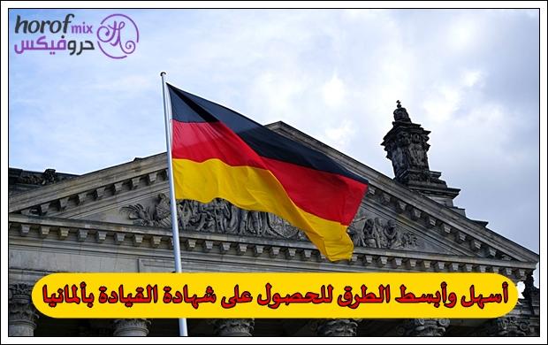 أسهل وأبسط الطرق عن كيفية الحصول على شهادة القيادة بألمانيا