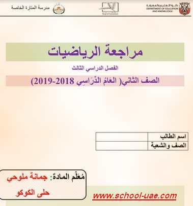 مراجعة الرياضيات للصف الثانى الفصل الدراسى الثالث 2019