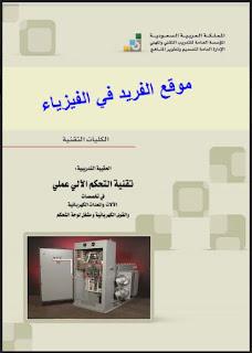 تحميل كتاب تقنية التحكم الآلي ـ عملي pdf، شرح التحكم الآلي عملي، كتب ومراجع التحم الآلي المبرمج بروابط مباشرة مجانا، أساسيات برنامج MATLAB، التدريب التقني والمهني ـ السعودية، تخصصات الآلات والمعدات الكهربائية والقوى الكهربائية ومشغل لوحة التحكم