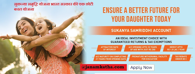 Sukanya Samriddhi Yojana Online form