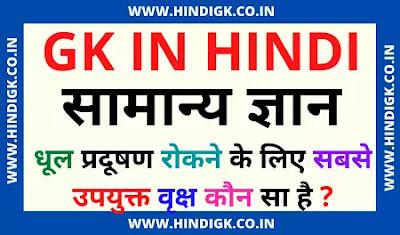 samanya gyan  gk in hindi सामान्य ज्ञान  General Knowledge Questions