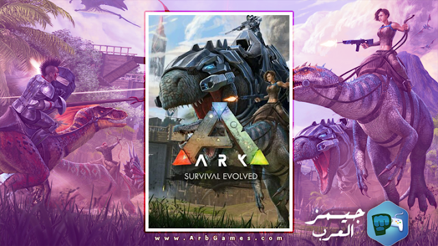 تحميل لعبة ark survival evolved مضغوطة